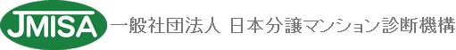 一般社団法人 日本分譲マンション診断機構